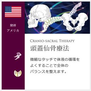 頭蓋仙骨療法