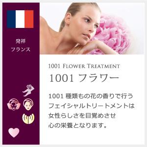 1001フラワー