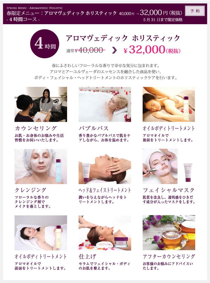 アロマヴェディック ホリスティック(4hrsコース)¥32,000