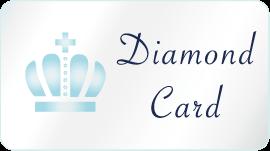 ダイヤモンド会員:ダイヤカード