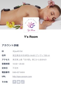 Y's Room ワイズルーム LINE@ account page