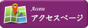ワイズルーム アクセスページ