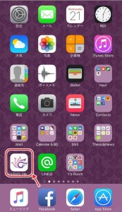 ワイズルーム アイフォン ホーム画面