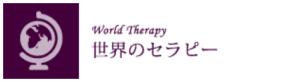 ワイズルーム 世界のセラピーページ