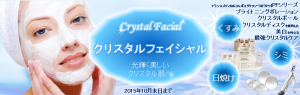 Crystal Facial Banner