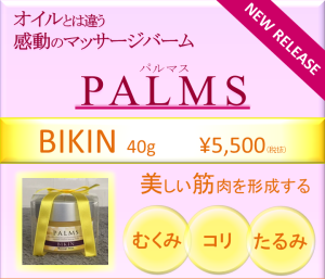 Y's Room ワイズルーム palms bikin