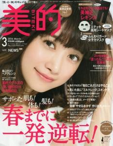 ワイズルーム 美的 3月号 表紙
