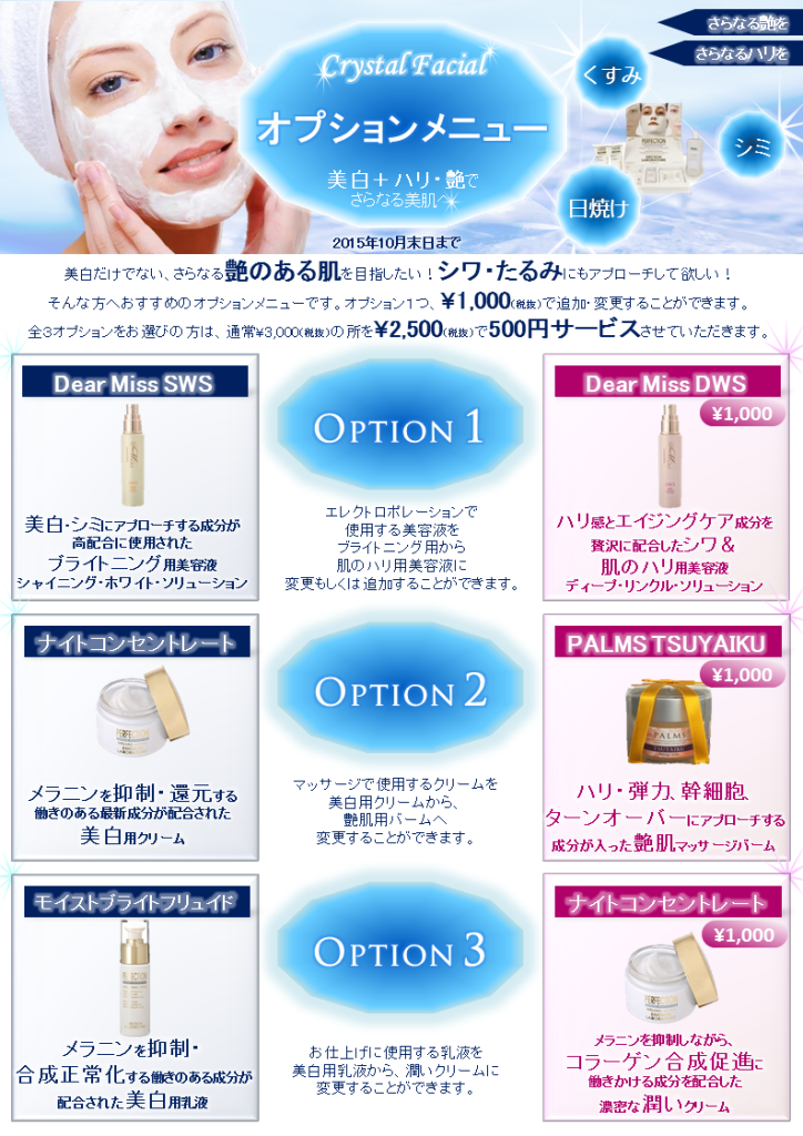 Crystal Facial Optional Menu ワイズルーム クリスタルフェイシャルオプションメニュー