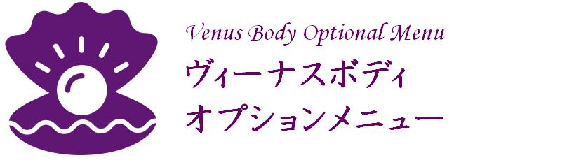 Venus Body Optional Menu Under Banner