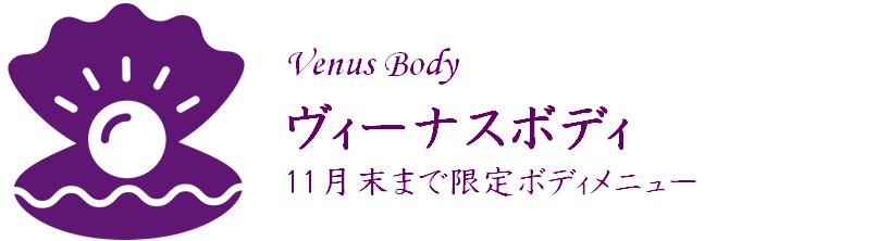 Venus Body Under Banner