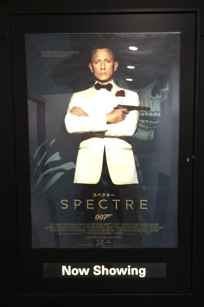 ワイズルーム 007 スペクター