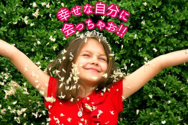 ワイズルーム 幸せ 少女