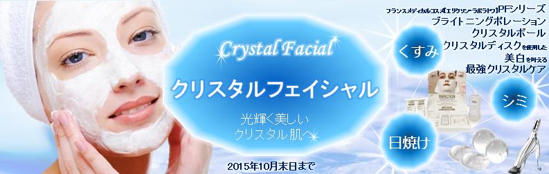 Crystal Facial Banner